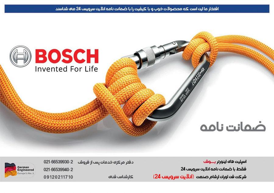 نمایندگی رسمی کولر گازی بوش اینورتر در ایران